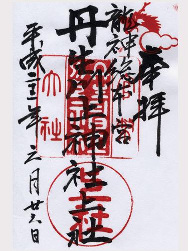 丹生川上神社 上社-ご朱印