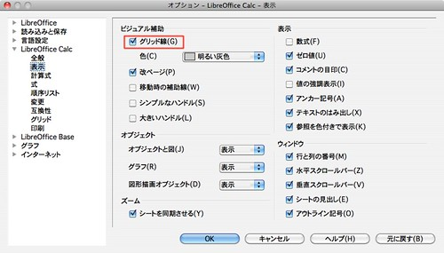 LibreOffice 3.3 Calc オプション