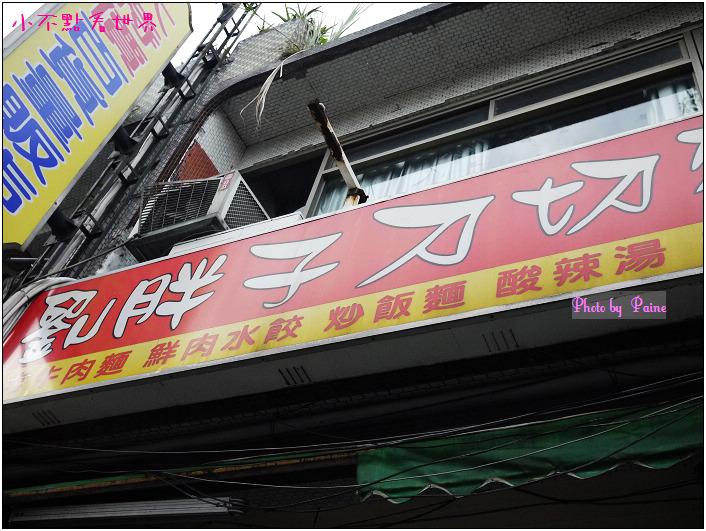 劉胖子刀切麵 (11).JPG