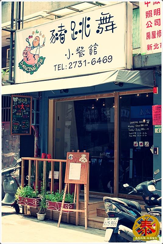 豬跳舞小餐館 (22)
