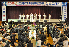 2008 대구대교구 신년교례회 (Catholic Inside) Tags: cia faith religion catholicchurch catholicism southkorea jesuschrist eucharist holyspirit holysee holymass southkoreakorean catholicinsideasia
