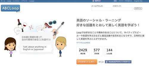 ABCLoop - 英語で交流 趣味をとおして楽しく学ぼう!