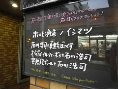 石川浩司さんセッション