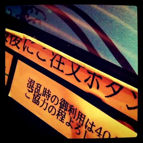 混乱時!?WW 魚卸回転寿司 ダイマル水産