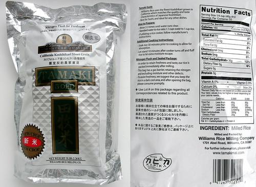 Tamaki Gold, Koshihikari
