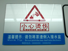 Caution Scald (cowyeow) Tags: guangzhou china hot silly english strange sign danger warning asian weird dangerous funny asia warm tea chinese bad rusty basin wrong burning badenglish tip crap guangdong engrish badsign chinglish crappy funnysign fail brokenenglish tealeaf scalding chingrish scald funnychina chinesetoenglish