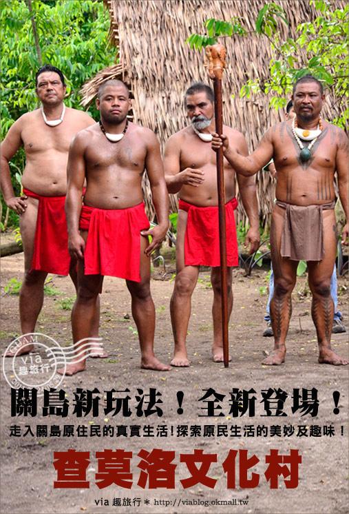 【關島新景點】體驗2011最新關島景點~查莫洛文化村