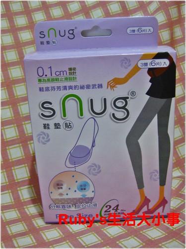 sNug 清爽鞋墊貼