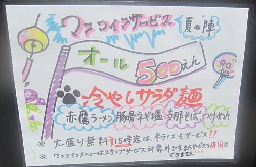 500円@大鷹ラーメン(江古田)