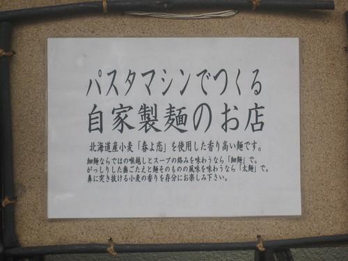 張り紙@はないち(練馬)