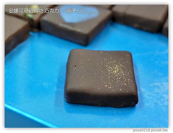 安娜可可藝術坊 巧克力 12