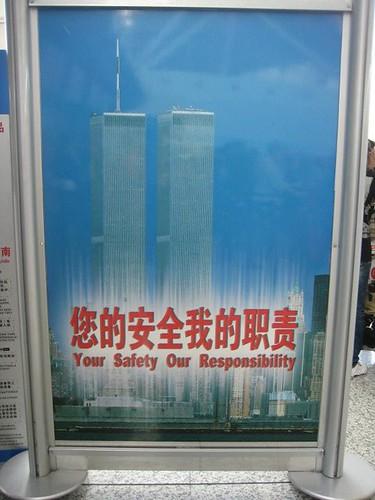 Have a good flight! Billboard at Changchun airport