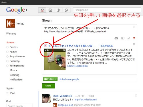 how to change image in google plus