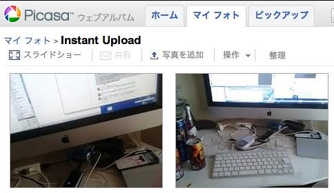Instant Upload - むんくどんぴ - Picasa ウェブ アルバム