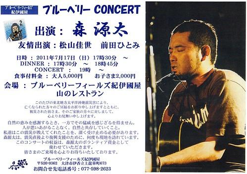 森源太 ブルーベリーコンサート Ⅰ