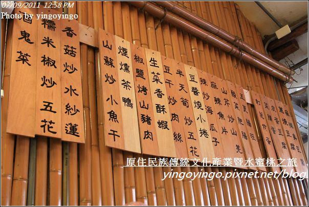 新竹尖石_2011尖石水蜜桃20110709_I0064