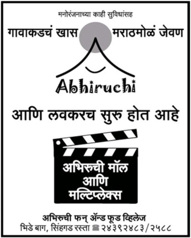 Abbiruchi Mall & Multiplex Bhide Baug Sinhagad Road Pune