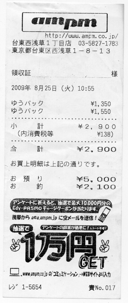 Format Of Invoice Pdf The Worlds Newest Photos Of Japanese And Receipt  Flickr Hive Mind Invoice Free with Excel Invoice Format Ampm Receipt Arne Kuilman Tags Japan Shop Print Japanese Receipt Ampm Dtd Mobile Invoicing App Excel