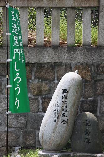 玉造稲荷くろもん / Tamatsukuri-kuromon-shirouri