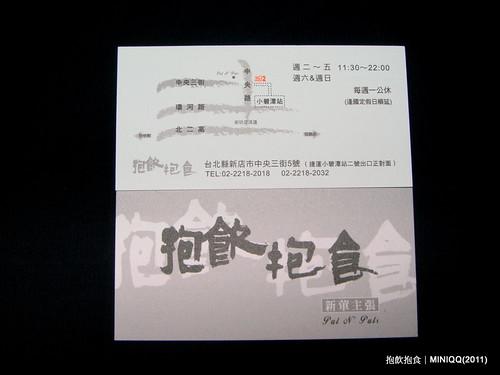 20110730 抱飲抱食_25