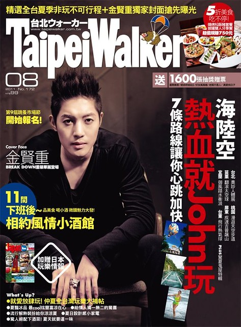 Kim Hyun Joong Taipei Walker No.172 [August Issue]