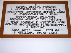 """In der armenischen Kirche von Azverok: Gründungsstein • <a style=""""font-size:0.8em;"""" href=""""http://www.flickr.com/photos/65713616@N03/5998447344/"""" target=""""_blank"""">View on Flickr</a>"""