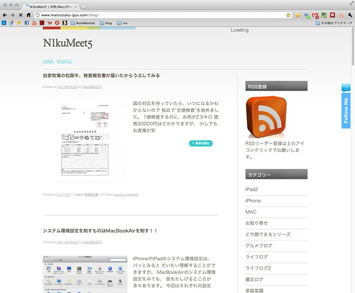N1kuMeet5 | お肉-Mac-iPhone-iPadなどを取り扱ったブログ「N1kuMeet5(ニクミィーツ)」