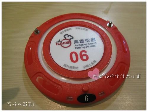 【美食】高雄空廚~德國豬腳+肉醬蛋包飯 - Mrs.Yu的生活大小事