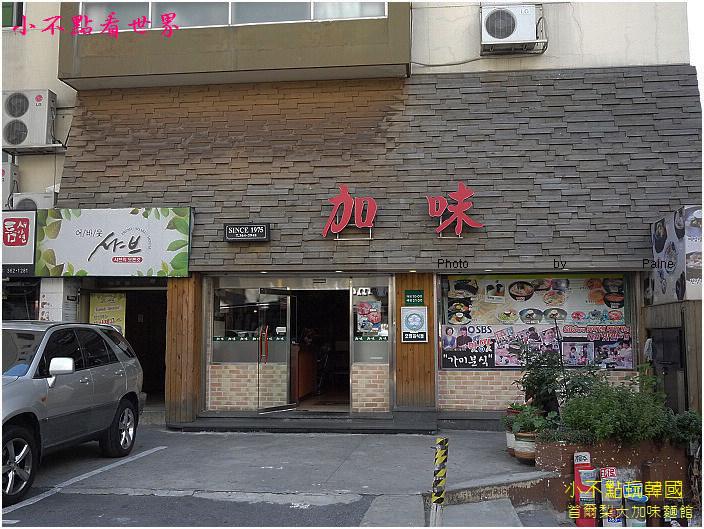 加味麵館 (13).jpg