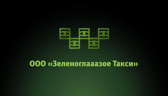 green-eyes-taxi