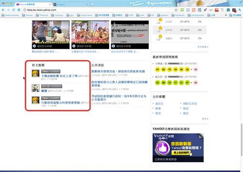 同一天兩篇專欄文章上Y!TW News首頁!!!!