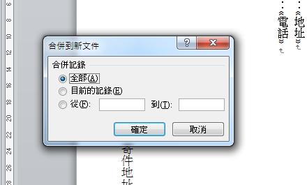 每個人都要會的 Word 合併列印功能 (2010 版本) @3C 達人廖阿輝