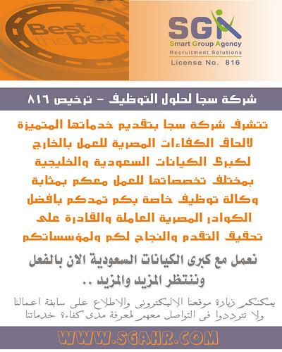 دعوة لاصحاب الاعمال(مؤسسات وشركات) فى الخليج 5934080396_216b2167ca