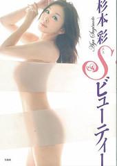 杉本彩、40代の美くびれを大胆披露!ダイエット&ビューティー本で美の秘けつを直伝!