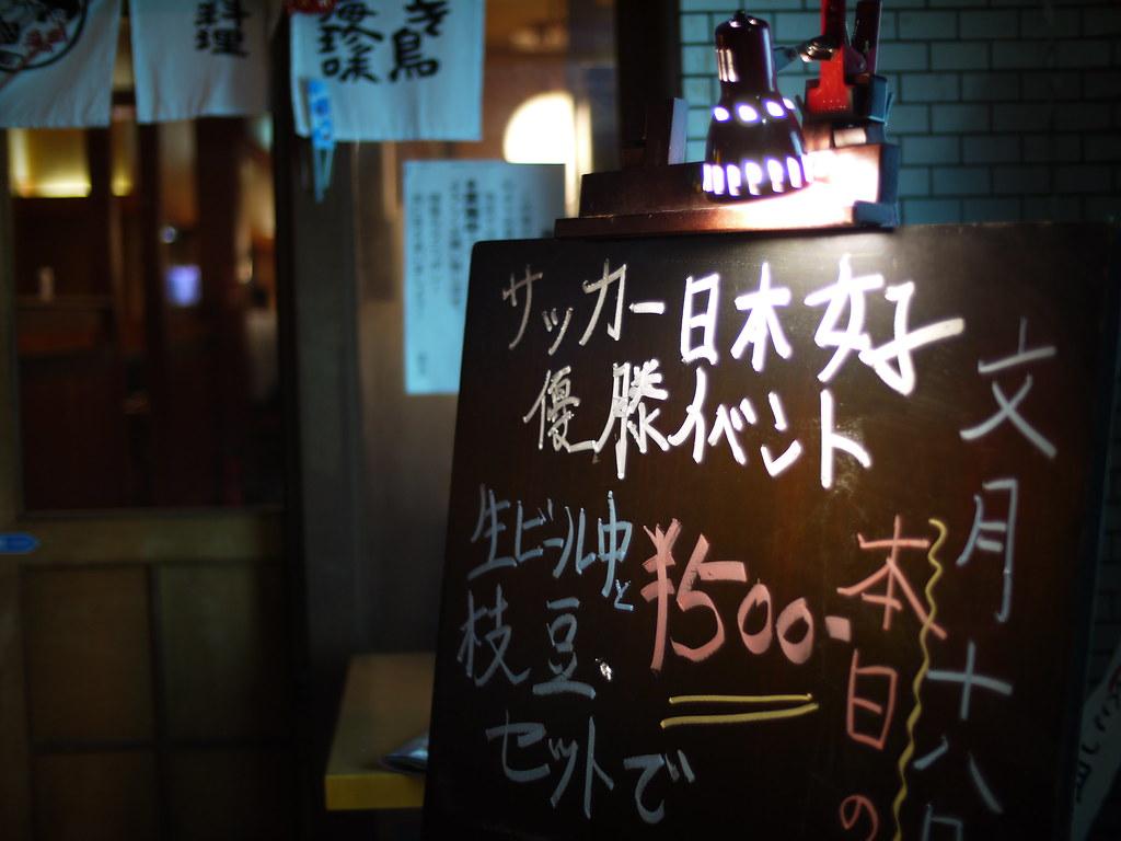 Nadeshiko Event