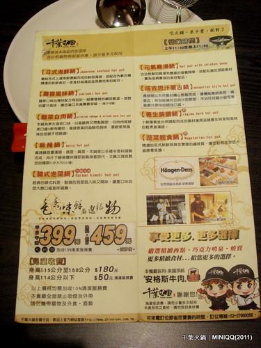 20110715 千葉火鍋(南京店)_03