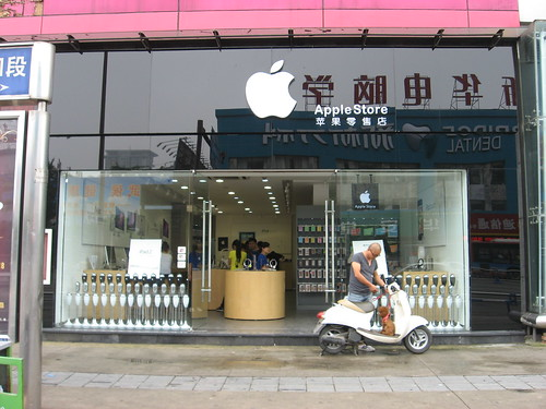Fake Apple Store, Chengdu, China