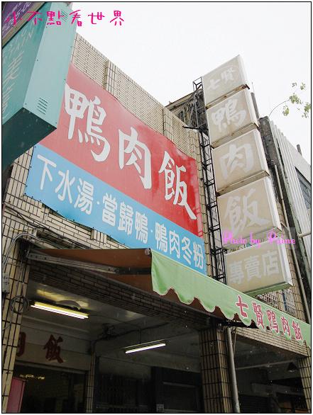 七賢路鴨肉飯 (10).JPG