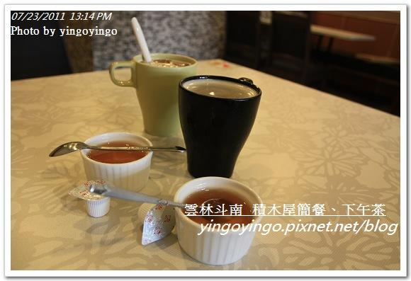 雲林斗南_積木屋20110723_I0860