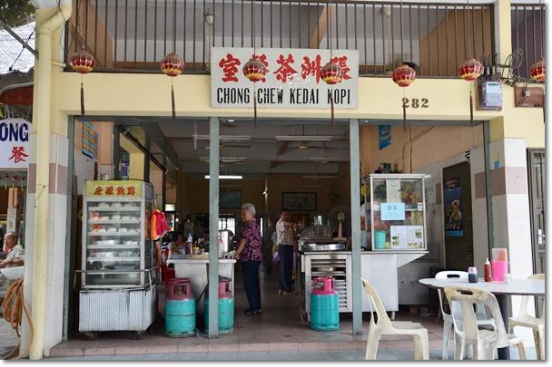 Chong Chew Kedai Kopi @ Kanthan Baru, Chemor