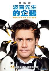 2011.07.波普先生的企鵝