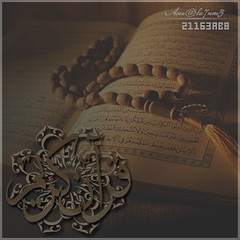 قرآن كريم (aboodeksa) Tags: ، كريم تصاميم رمضان بي تواقيع رمضانية رمضاني بلاكبيري رمزيات