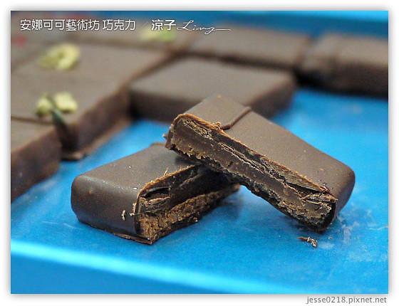 安娜可可藝術坊 巧克力 7