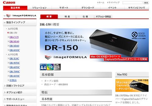 キヤノン:ドキュメントスキャナー DR-150 概要