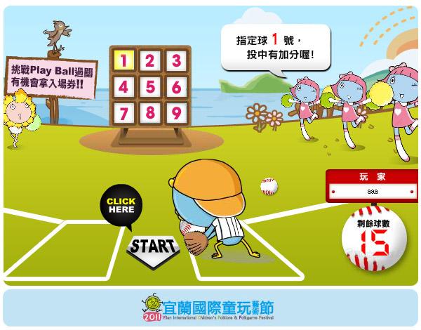 【2011宜蘭童玩節】夏季瘋童玩~全民運動會!手球好好玩大考驗!4