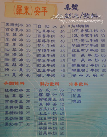安平冰店002.jpg