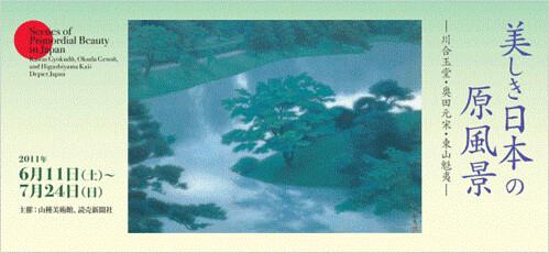 美しき日本の原風景