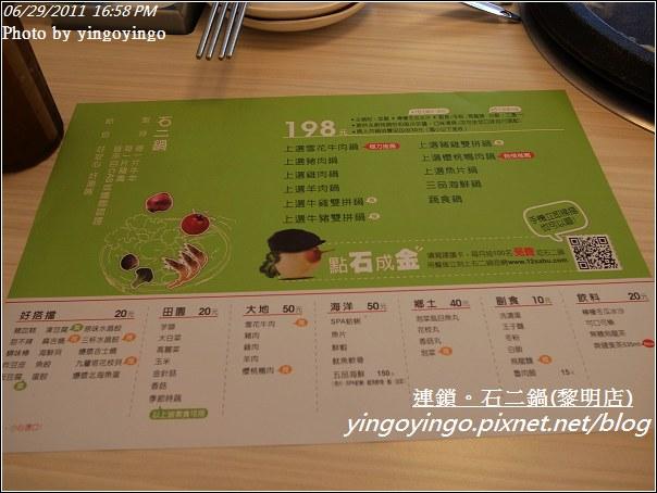 台中市_石二鍋(黎明店)20110629_R0040579
