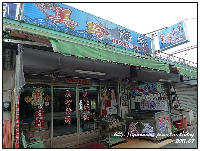 三仙台、成功漁港、美玲海產 (25)
