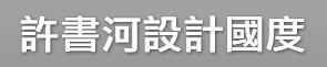 許書河_部落格連結用圖片